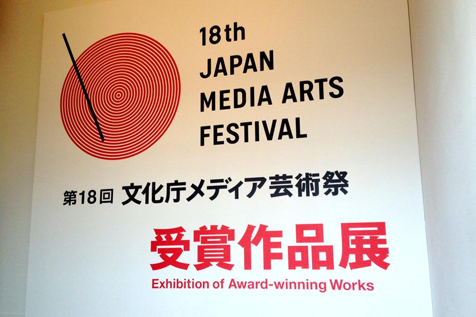 media_art2